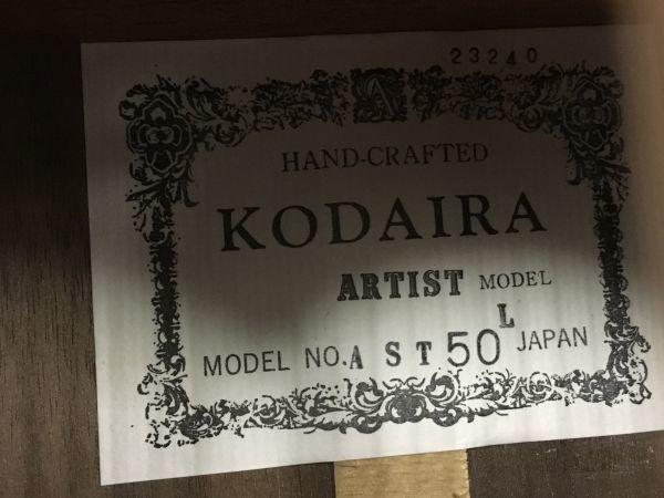 M504-8/SS8000 小平 クラシックギター ARTIST No.A ST 50 L Hand-Crafted Folk KODAIRA 《ハードケース付》 中古_画像6