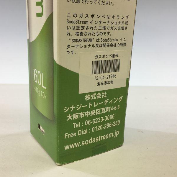 M504-66/SY3000 ソーダストリーム SodaStream 「自宅で炭酸水作成」 炭酸ガスボンベ付き 中古 シナジートレーディング_画像10