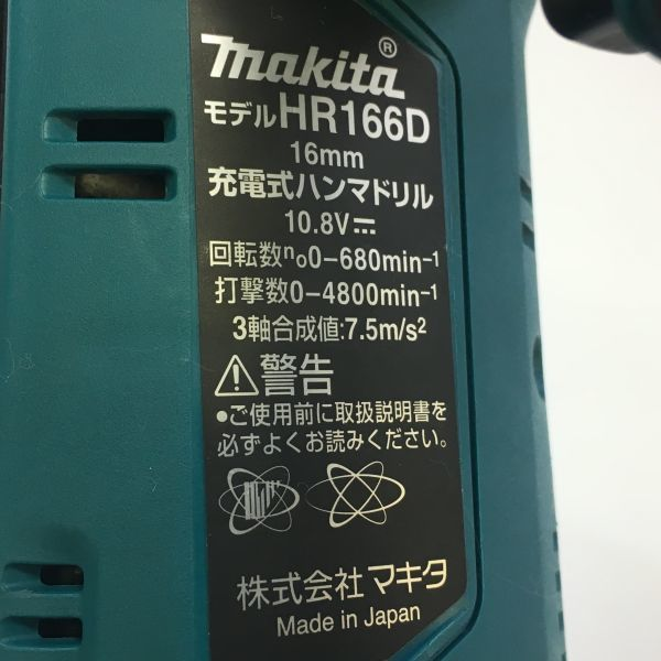 M504-31/KR12000 マキタ Makita 充電式ハンマドリル HR166D 16㎜ ハードケース付 ★中古良品_画像5