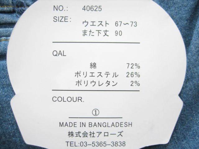 即決新品 ツータック ストレッチ デニム パンツ W67~73 L90 薄青系 / ウェストゴム 裾上げ未 / 40625①-3 / ウェストの実測値が大きめです_画像5