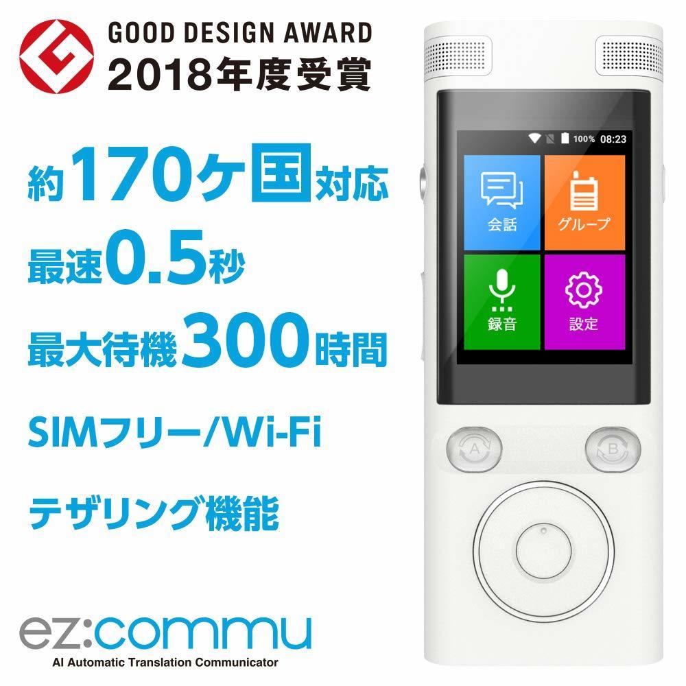 【新品】【公式】ez:commu (イージーコミュ) 双方向 翻訳機 最速0.5秒 Wi-Fi対応 SIMフリー 世界170ヶ国地域対応 56_画像2