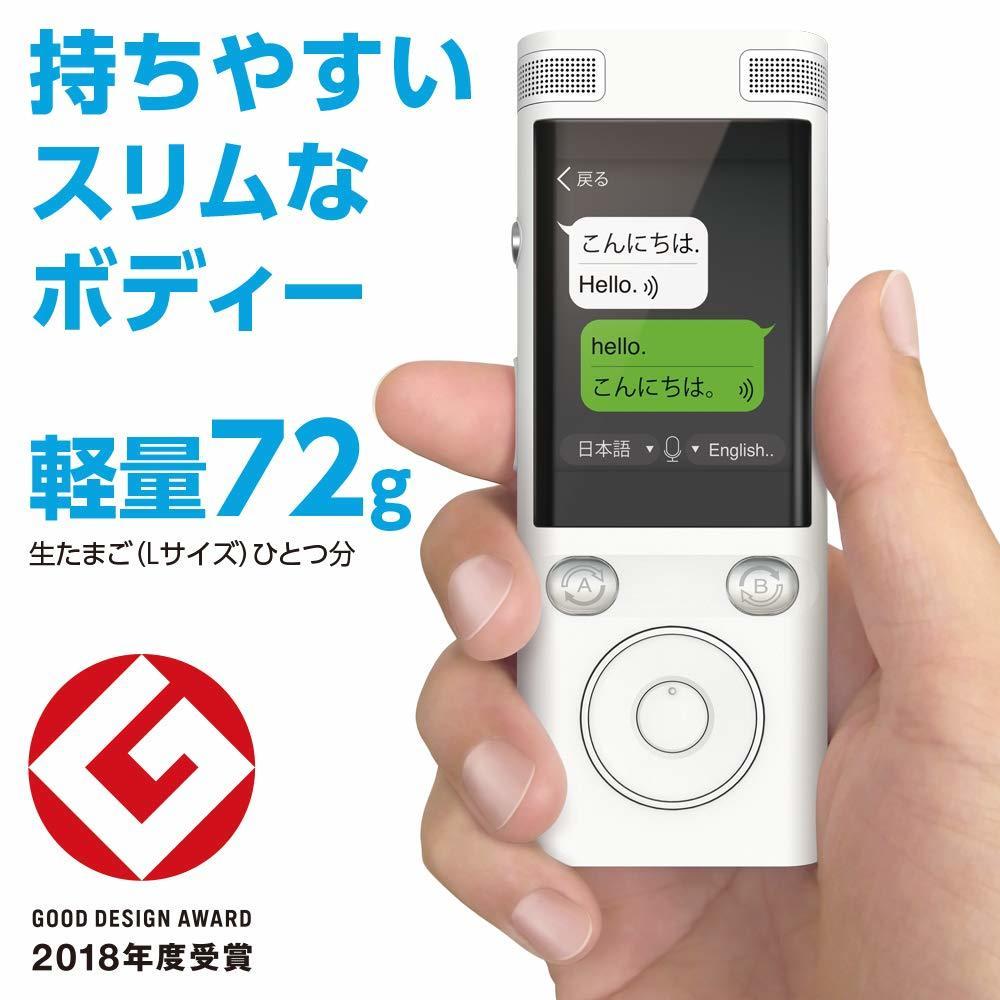 【新品】【公式】ez:commu (イージーコミュ) 双方向 翻訳機 最速0.5秒 Wi-Fi対応 SIMフリー 世界170ヶ国地域対応 56_画像6