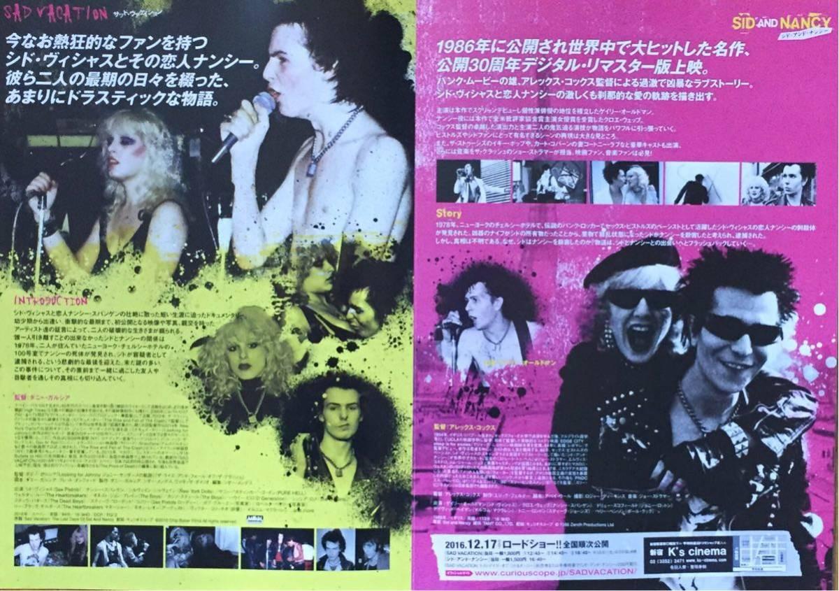 新品 映画「SID & NANCY」公開30周年デジタルリマスター版 上映 チラシ 非売品_画像2