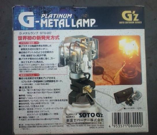 G'z G-メタルランプ STG-00 新品未使用未開封 廃盤品 マントル不要、スノーピーク モンベル コールマン愛用の方にも  _画像3
