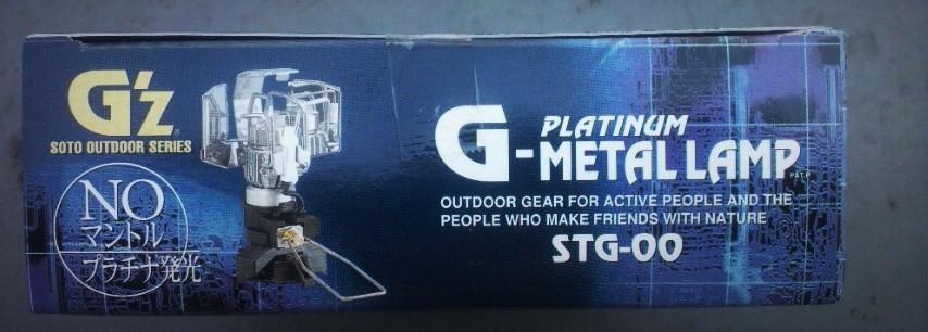 G'z G-メタルランプ STG-00 新品未使用未開封 廃盤品 マントル不要、スノーピーク モンベル コールマン愛用の方にも  _画像6