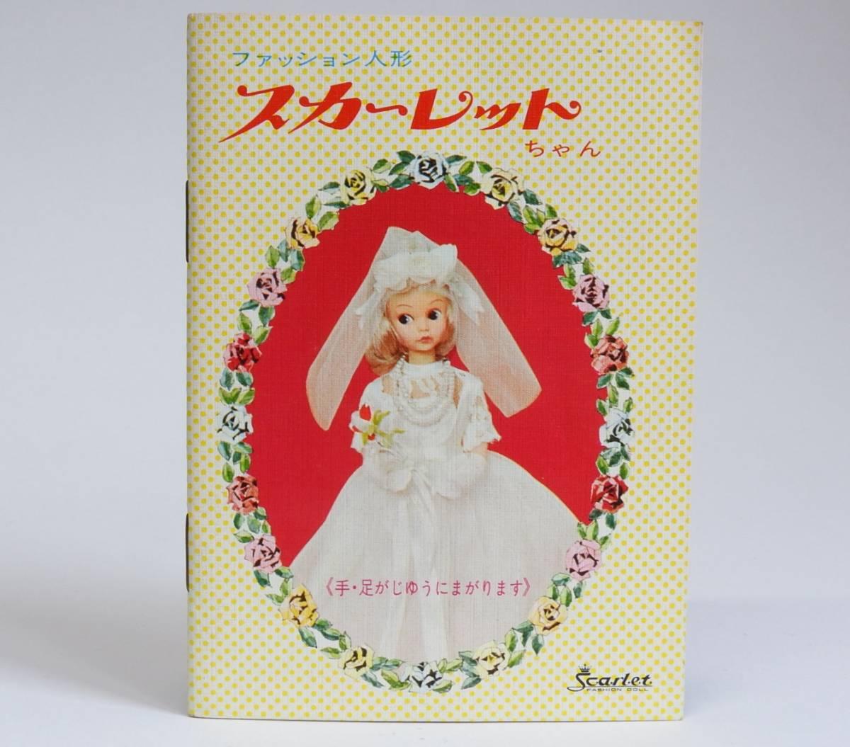 中嶋製作所 スカーレットちゃん カタログ 和服 着物 洋服 着せ替え人形 パンフレット/榊原るみ_画像2