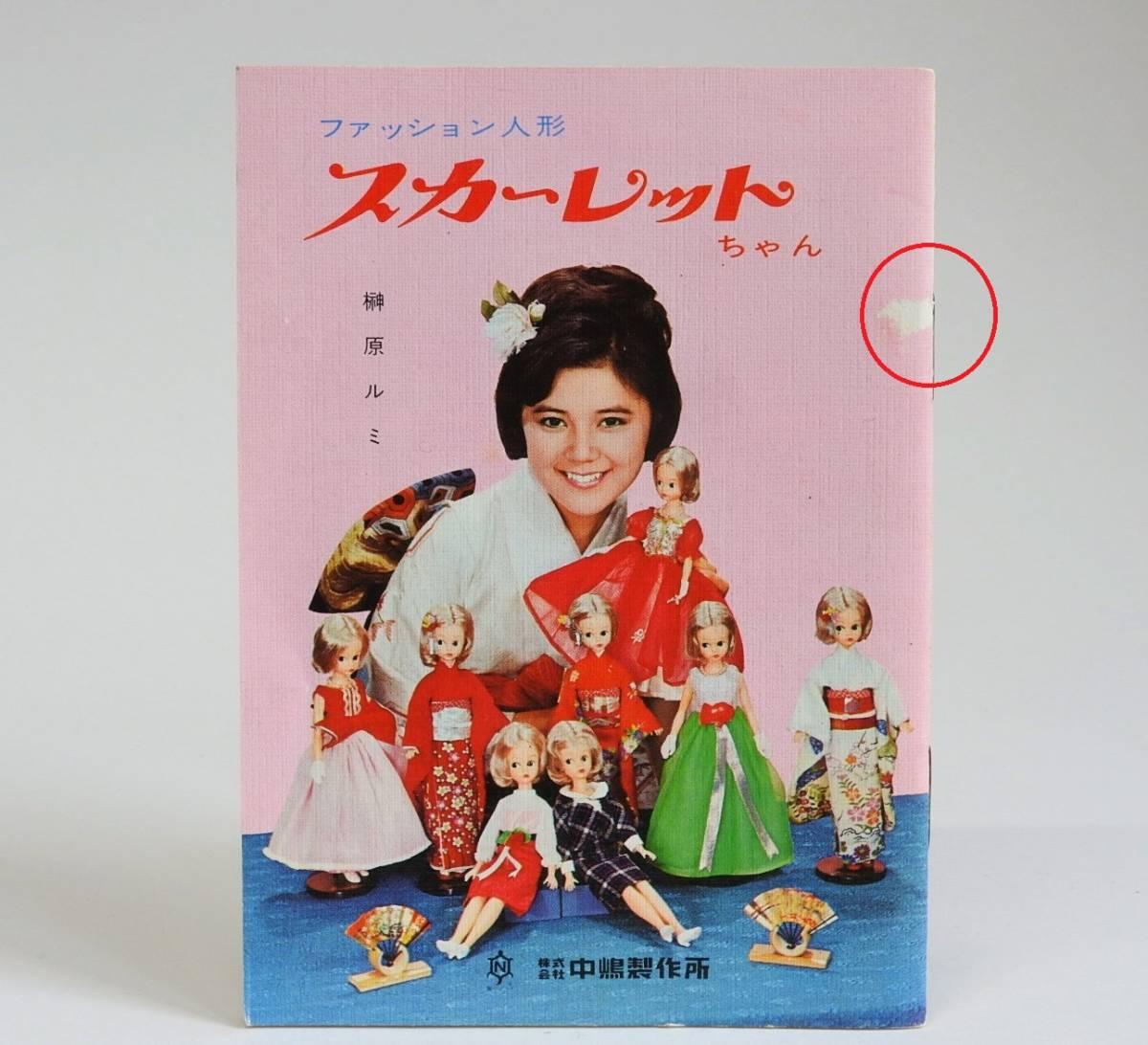 中嶋製作所 スカーレットちゃん カタログ 和服 着物 洋服 着せ替え人形 パンフレット/榊原るみ