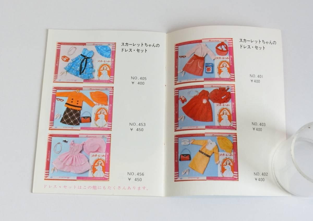 中嶋製作所 スカーレットちゃん カタログ 和服 着物 洋服 着せ替え人形 パンフレット/榊原るみ_画像3