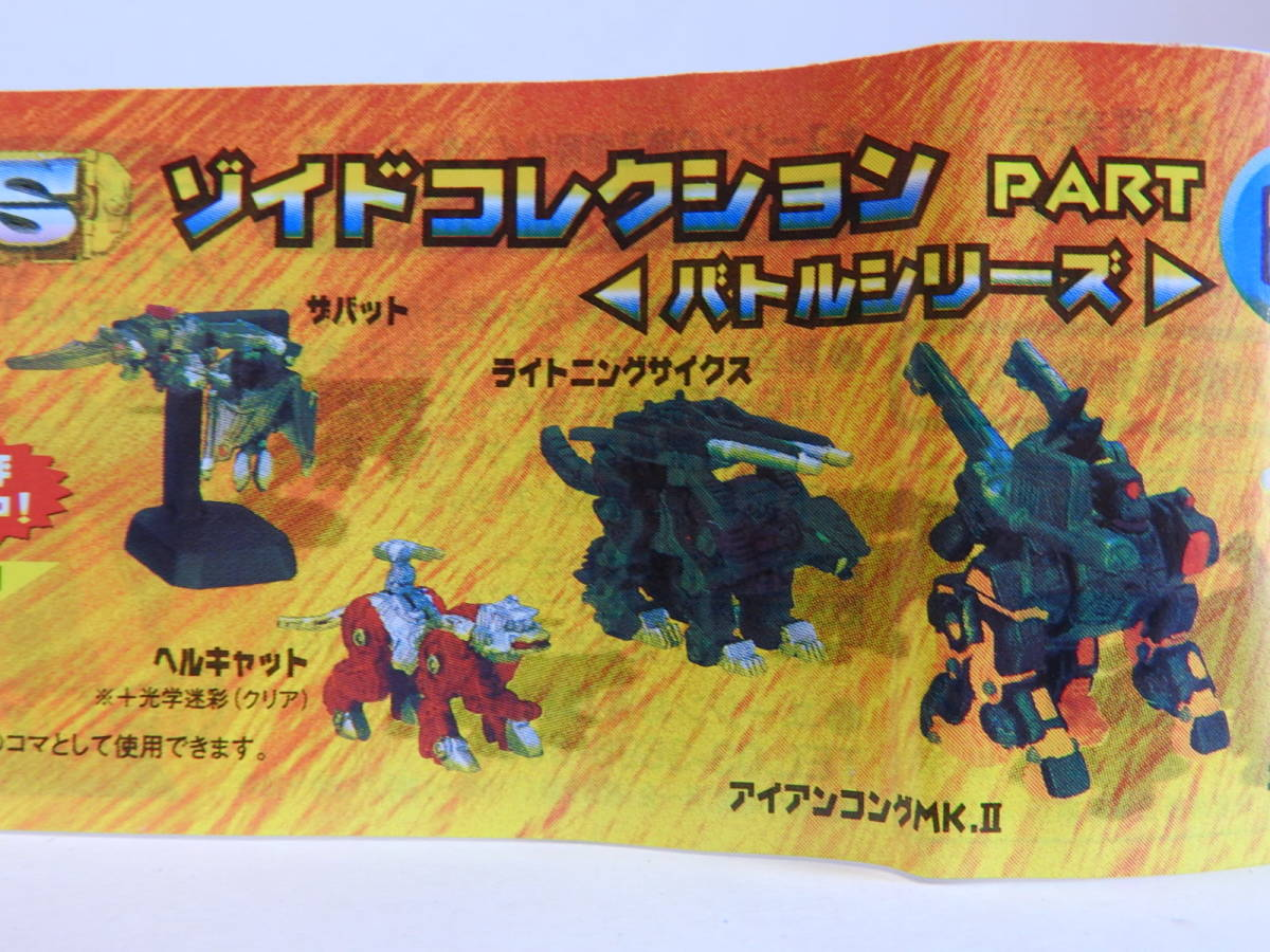Zoids collection Battle series part.8[ all 9 kind ]ZOIDS commando Wolf a- Vine type /gojulasMk.2/ iron kong Mk.2