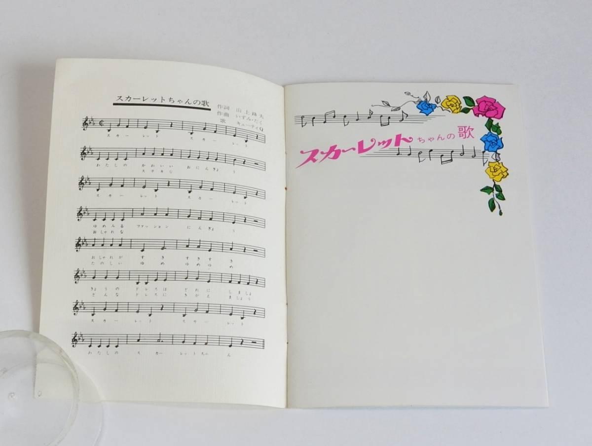 中嶋製作所 スカーレットちゃん カタログ 和服 着物 洋服 着せ替え人形 パンフレット/榊原るみ_画像5