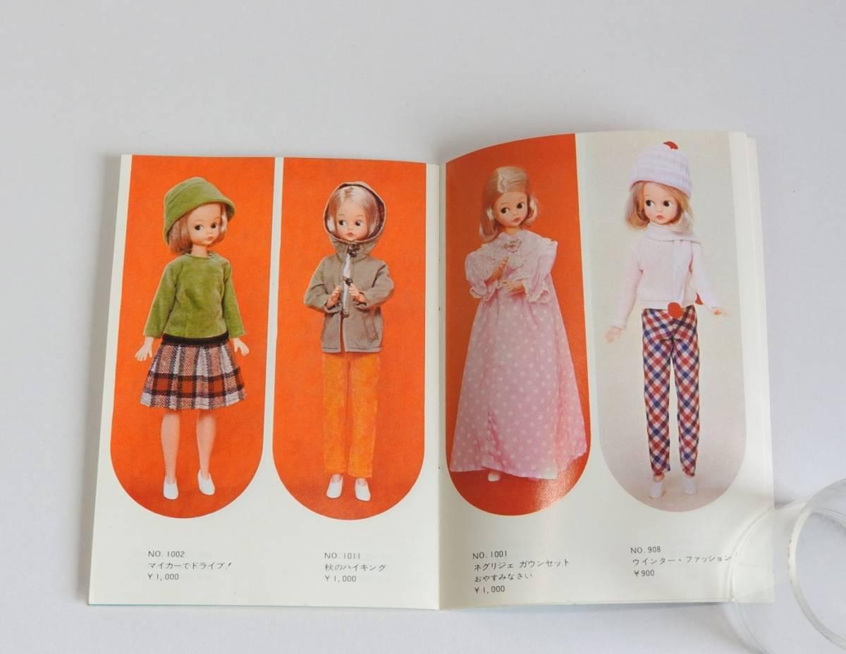 中嶋製作所 スカーレットちゃん カタログ 和服 着物 洋服 着せ替え人形 パンフレット/榊原るみ_画像4