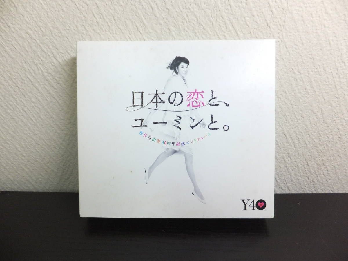 ○S052302 中古CD 松任谷由美 日本の恋とユーミンと。 40周年記念ベストアルバム CD/DVD/4枚組 初回限定盤 TOCT-29100~02