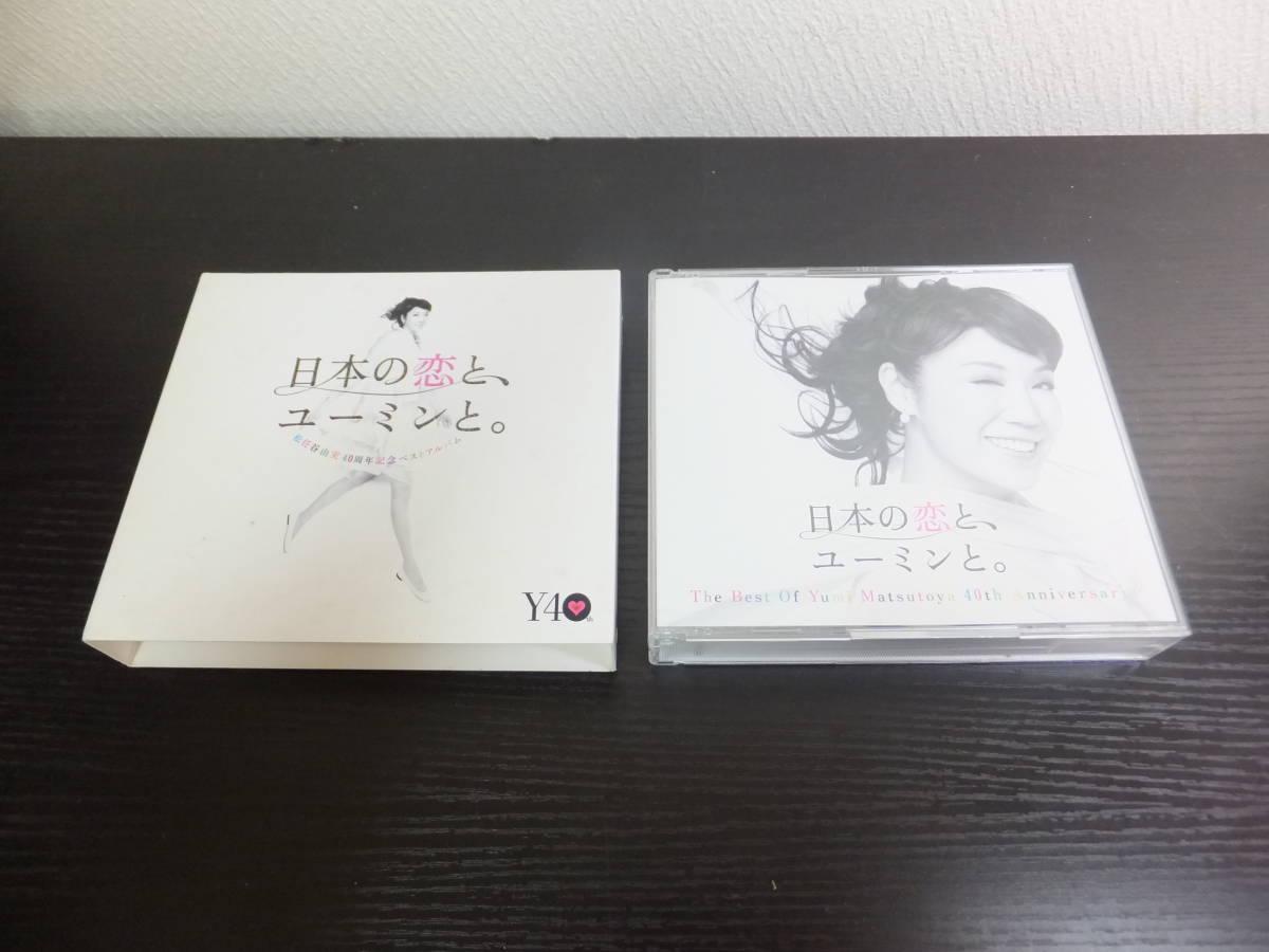 ○S052302 中古CD 松任谷由美 日本の恋とユーミンと。 40周年記念ベストアルバム CD/DVD/4枚組 初回限定盤 TOCT-29100~02_画像3