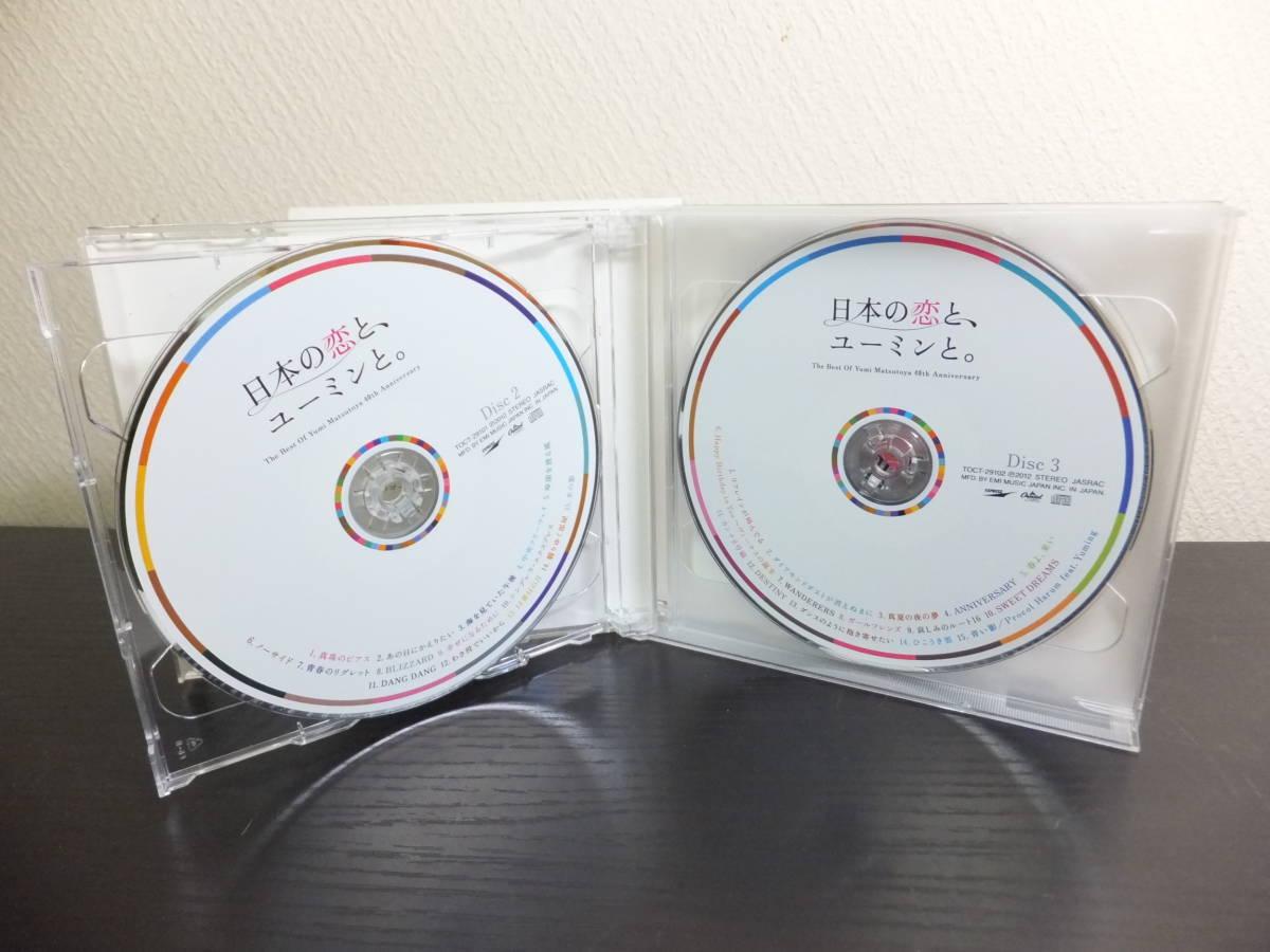 ○S052302 中古CD 松任谷由美 日本の恋とユーミンと。 40周年記念ベストアルバム CD/DVD/4枚組 初回限定盤 TOCT-29100~02_画像8