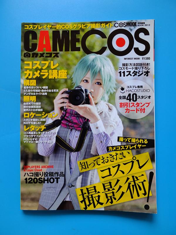 中古 CAMECOS INFOREST MOOK_画像1