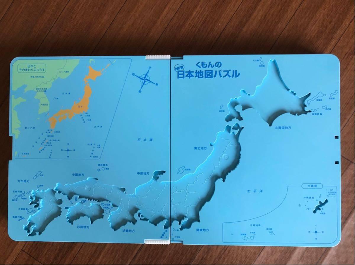 くもんの日本地図パズル★知育玩具★日本おもちゃ大賞優秀賞★公文★中古_画像3