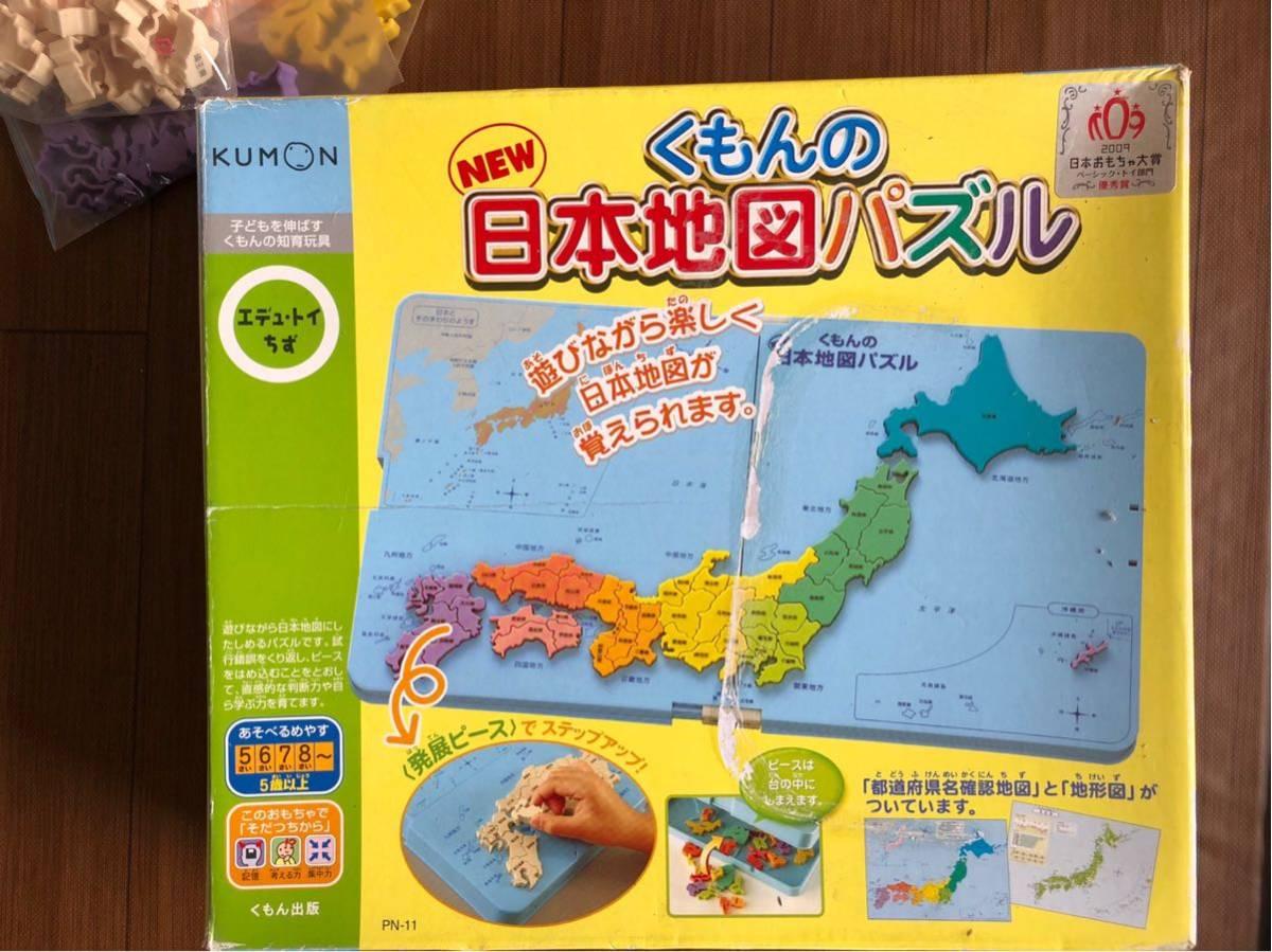 くもんの日本地図パズル★知育玩具★日本おもちゃ大賞優秀賞★公文★中古