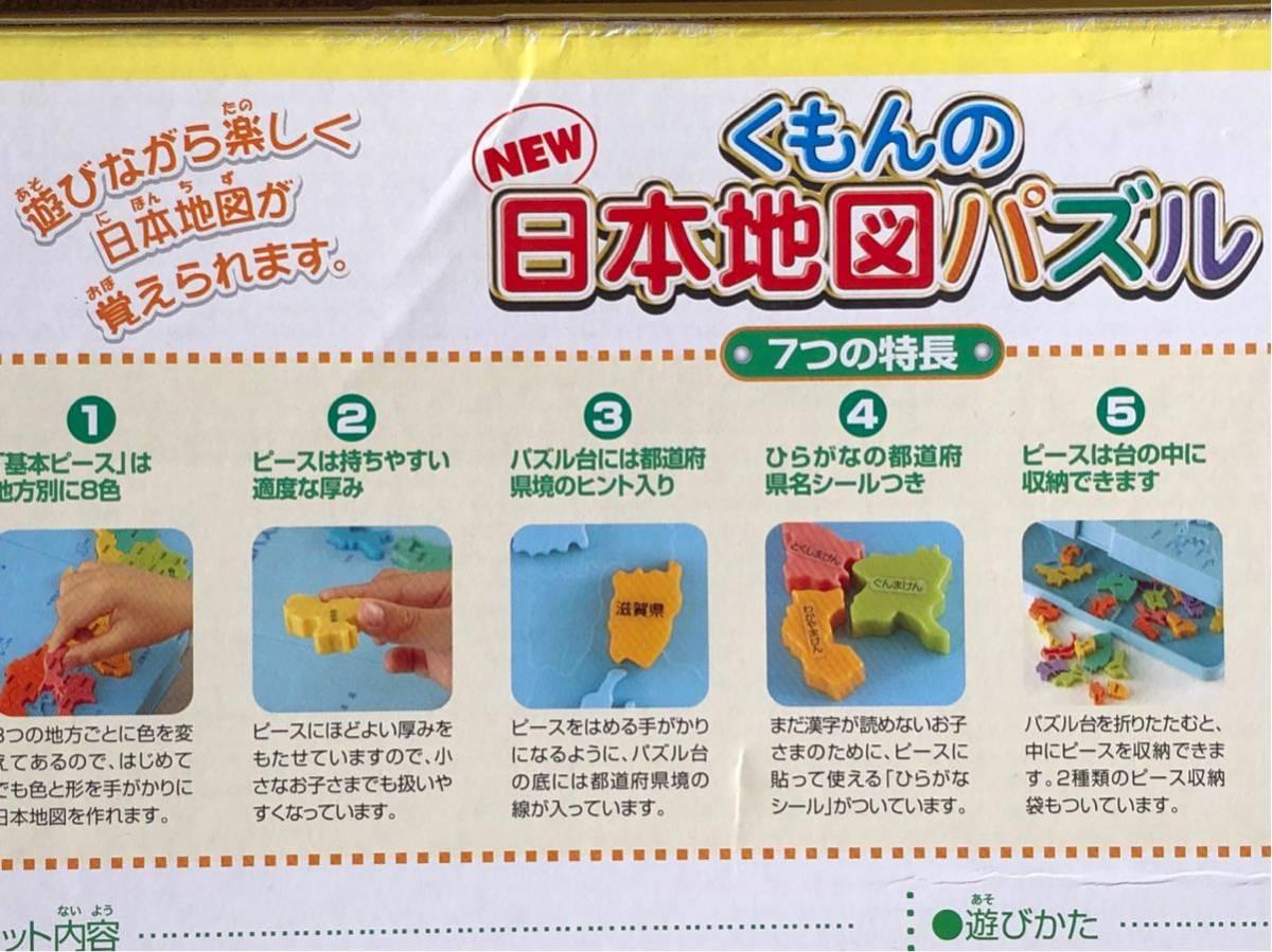 くもんの日本地図パズル★知育玩具★日本おもちゃ大賞優秀賞★公文★中古_画像6