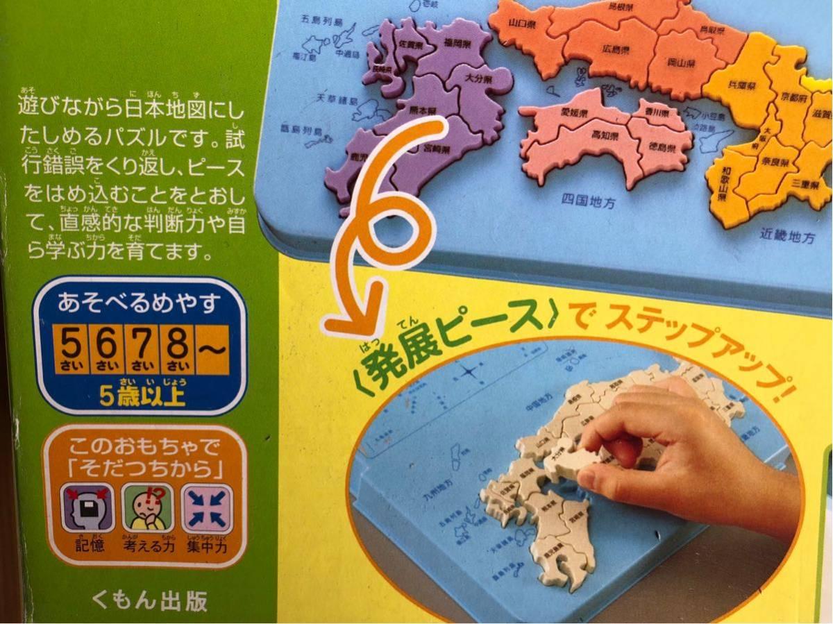 くもんの日本地図パズル★知育玩具★日本おもちゃ大賞優秀賞★公文★中古_画像5