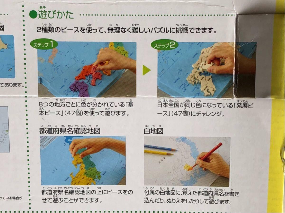 くもんの日本地図パズル★知育玩具★日本おもちゃ大賞優秀賞★公文★中古_画像8