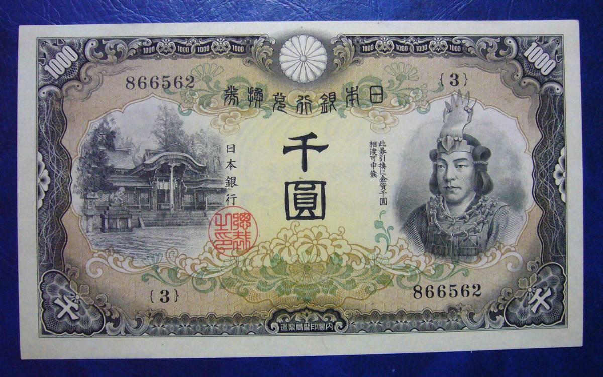 【ピン札 未使用++!】兌換券甲号「日本武尊 1000円」銀座コイン様状態確認済