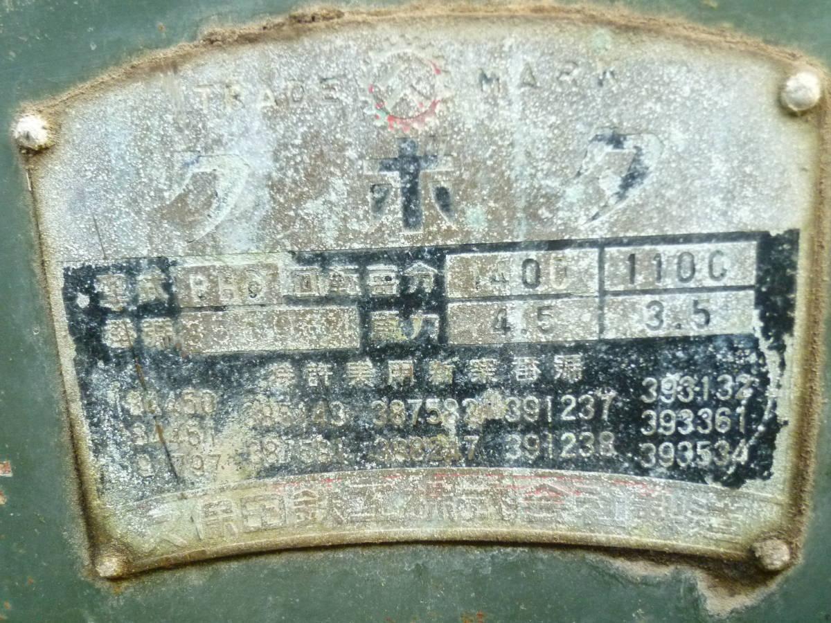 クボタ 発動機 4,5馬力 レトロ 旧式 博物館_画像3