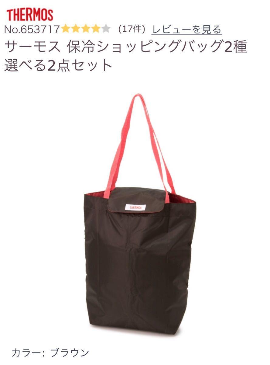 【サーモス:THERMOS】保冷ショッピングバッグ・色:ブラウン、送料:クリックポスト185円_画像8