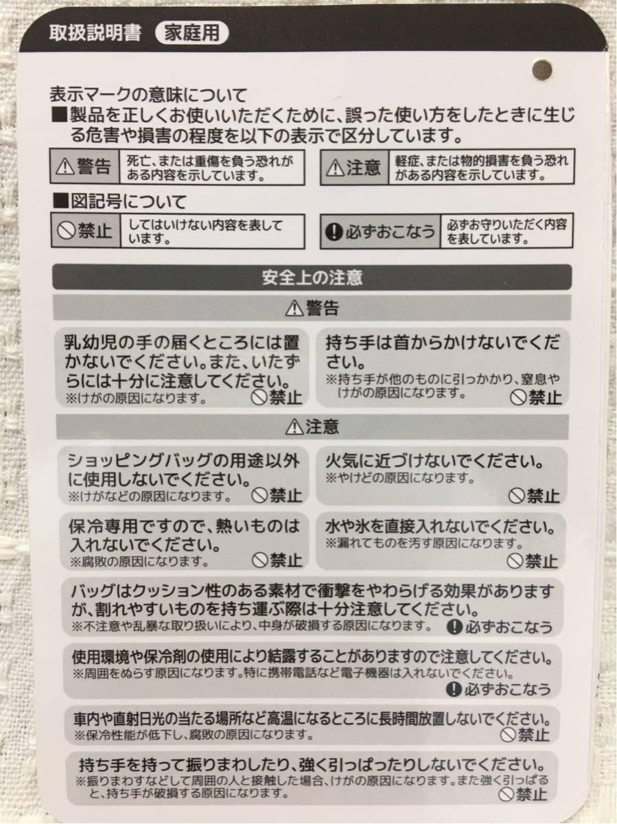 【サーモス:THERMOS】保冷ショッピングバッグ・色:ブラウン、送料:クリックポスト185円_画像7