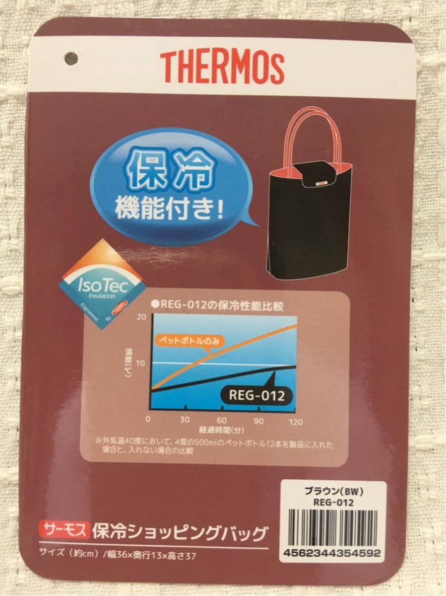 【サーモス:THERMOS】保冷ショッピングバッグ・色:ブラウン、送料:クリックポスト185円_画像6
