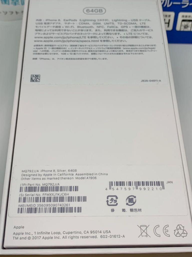 新品 未使用 Apple iPhone 8 Silver 64GB simフリー MQ792J/A ※ガラスフィルム カバー 付き_画像4