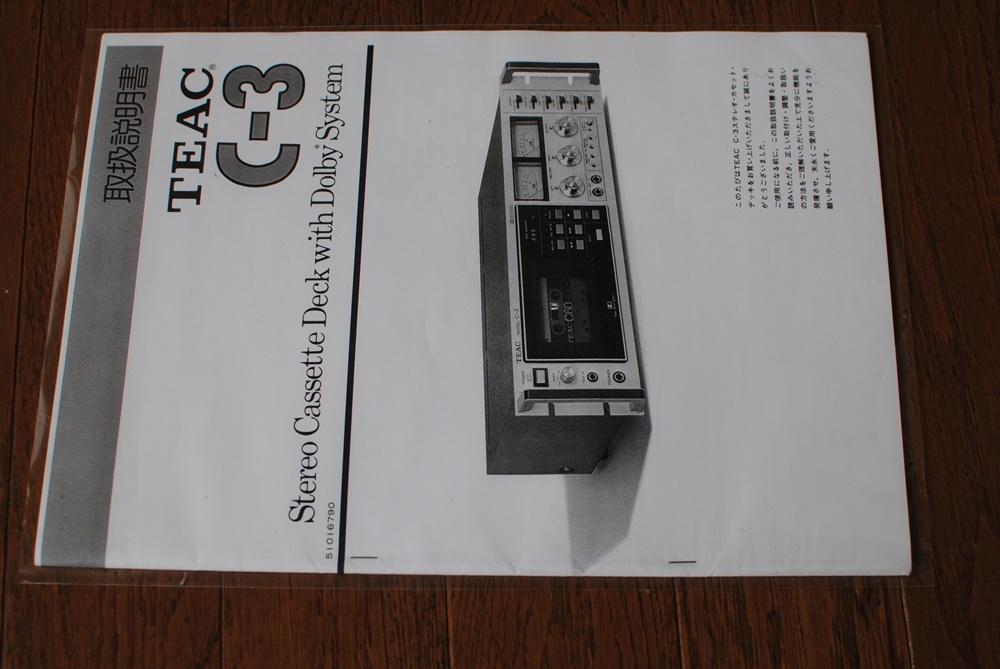 TEAC(テアック)3ヘッドカセットデッキC-3 中古品 _画像10