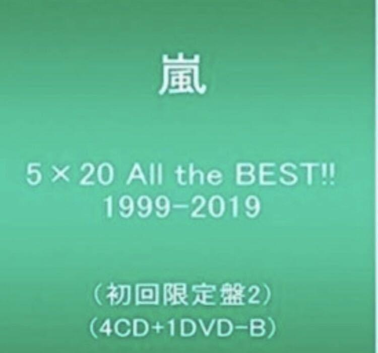 嵐 ARASHI 5×20 All the BEST!! 1999-2019 「初回限定盤2」(4CD+DVD)