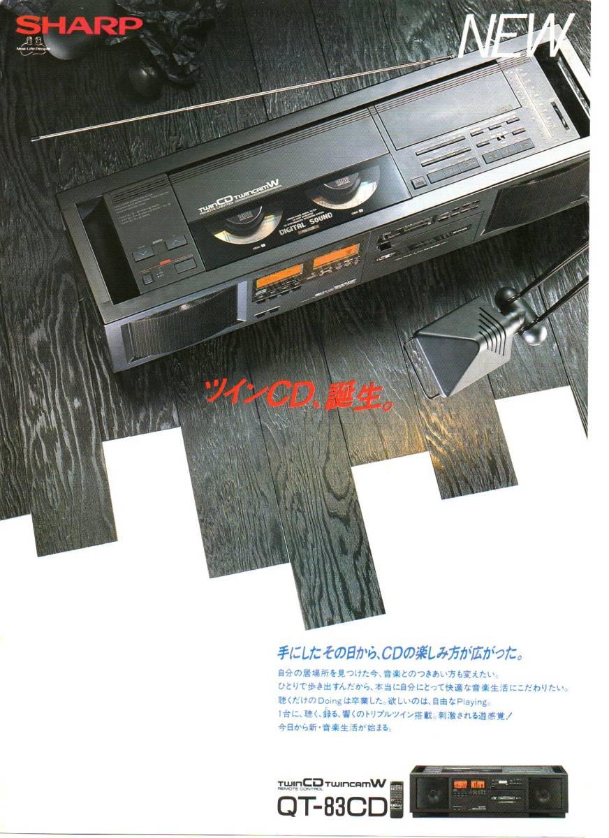 SHARPのツインCDラジカセQT-83CDカタログ(昭和63年2月)