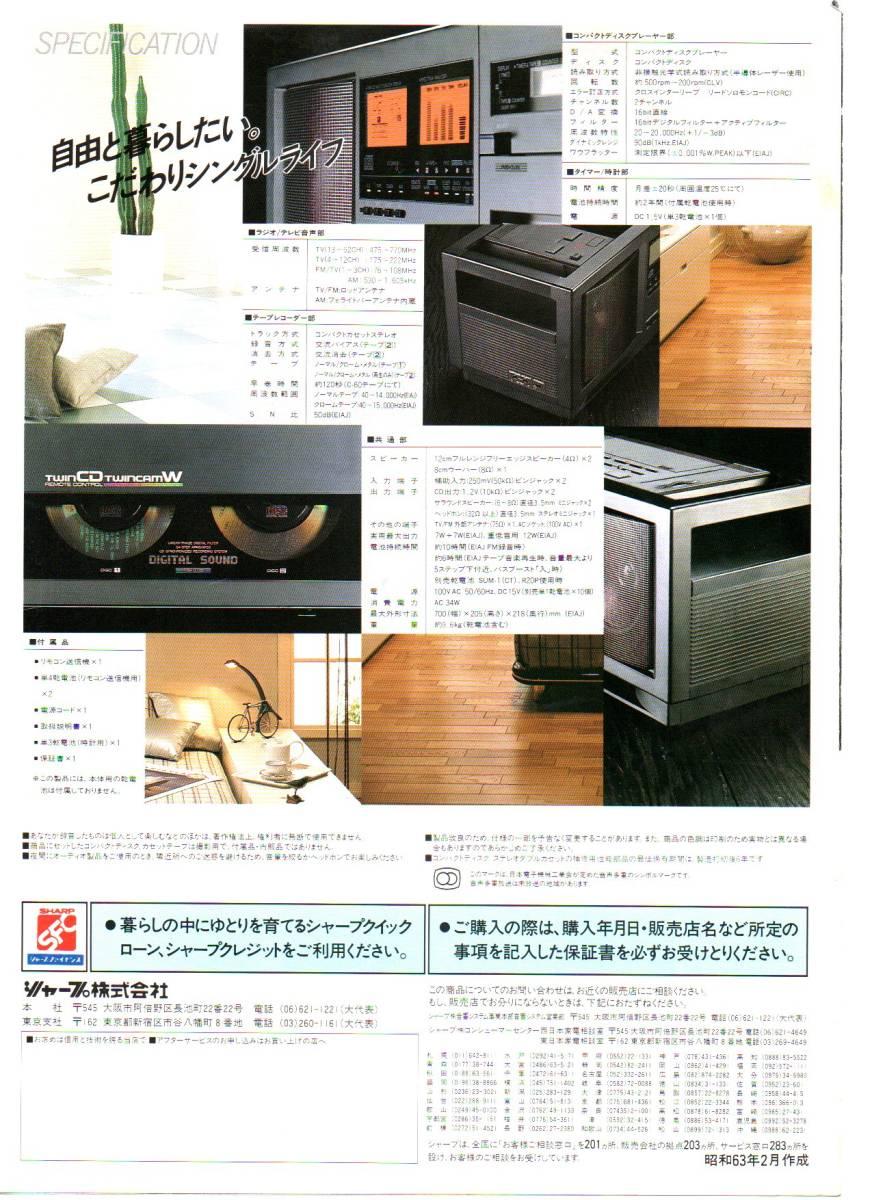 SHARPのツインCDラジカセQT-83CDカタログ(昭和63年2月)_画像2