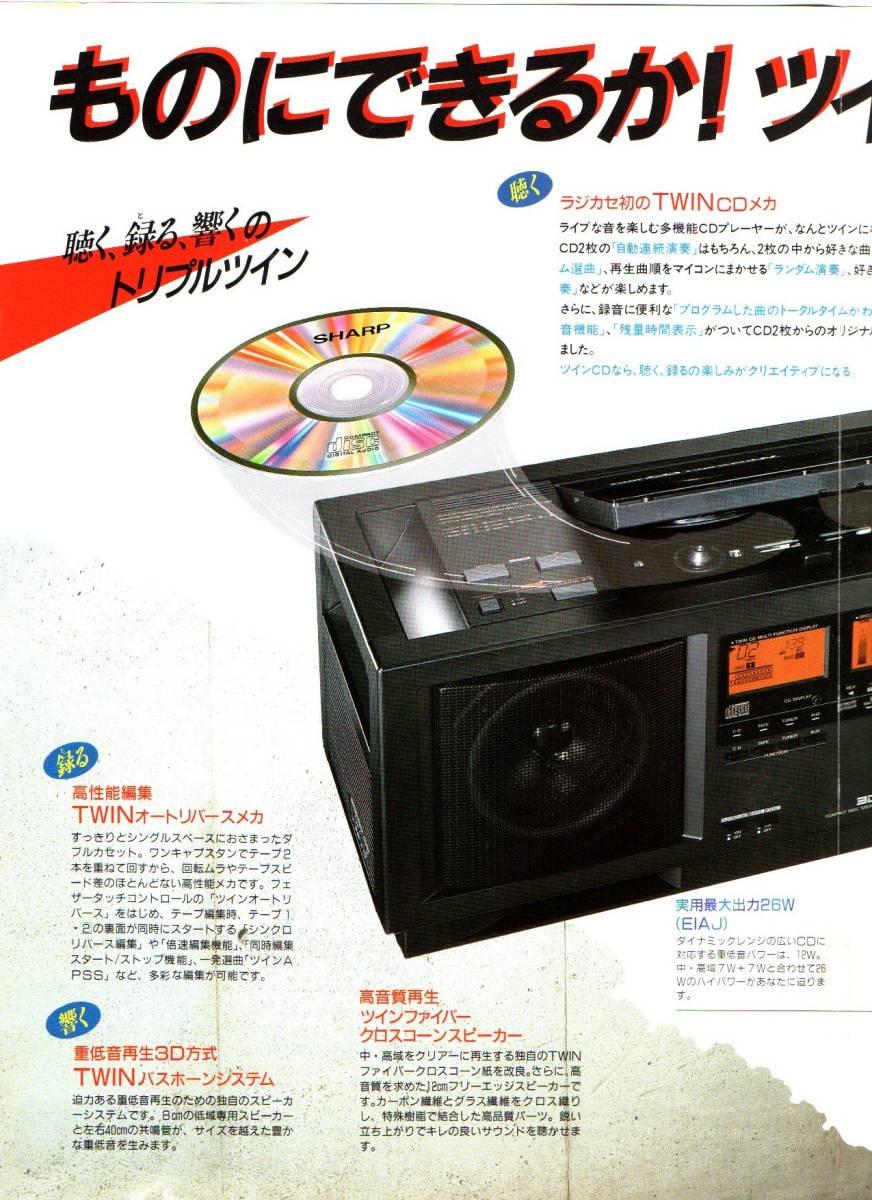 SHARPのツインCDラジカセQT-83CDカタログ(昭和63年2月)_画像3