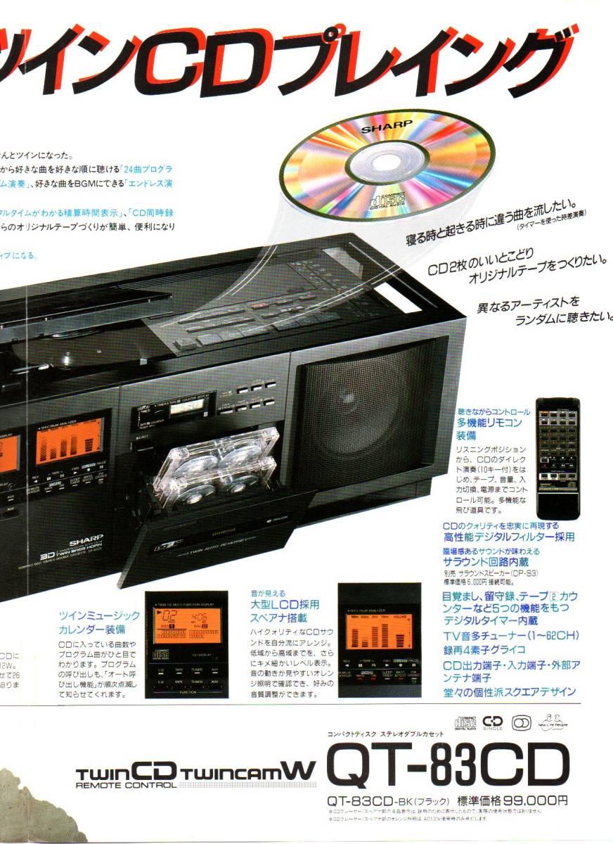 SHARPのツインCDラジカセQT-83CDカタログ(昭和63年2月)_画像4