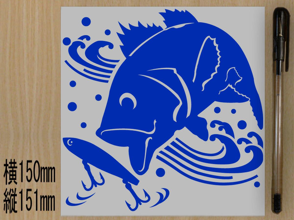 ●ルアー海釣り 波しぶき カッティングステッカー 10色から色選べる  552_画像1