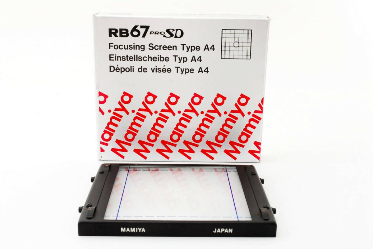 【即決 ほぼ未使用品 保障付 動作確認済 箱付】Mamiya Focusing Screen Type A4 For RB67 Pro, S, SD マミヤ スクリーン #418555