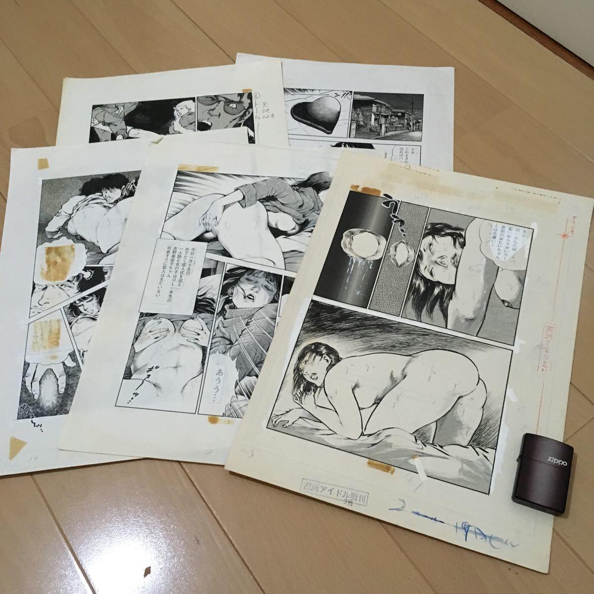 ★大島岳詩肉筆漫画原稿5枚 雑誌に掲載 稀少★