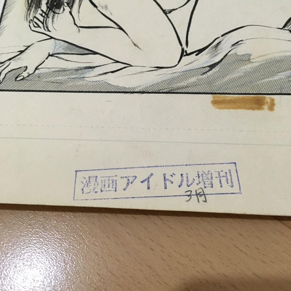 ★大島岳詩肉筆漫画原稿5枚 雑誌に掲載 稀少★_画像2