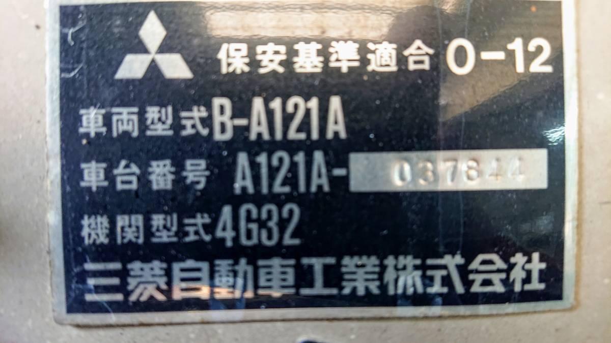 ギャランΣ A121A 1977年式 旧車 当時物 書類無し 部品取り 4G32 310335_画像10