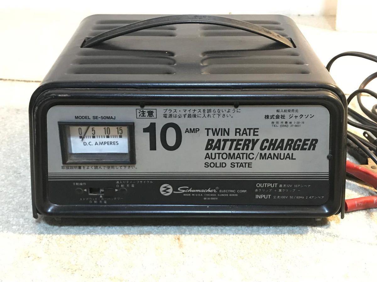 A233. *株式会社ジャクソン* 10AMP TWIN RATE 自動車用バッテリーチャージャー/充電器 、SE-50MAJ_画像2
