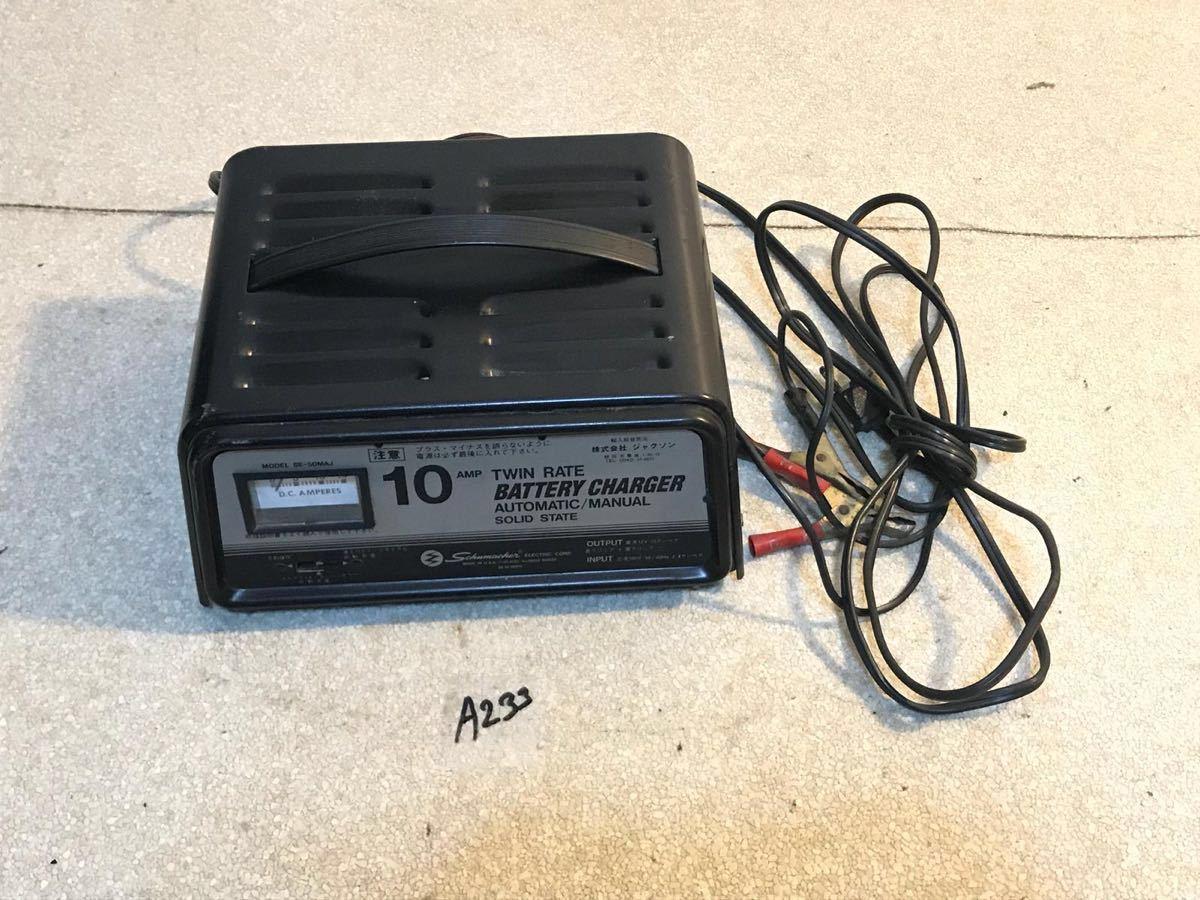 A233. *株式会社ジャクソン* 10AMP TWIN RATE 自動車用バッテリーチャージャー/充電器 、SE-50MAJ
