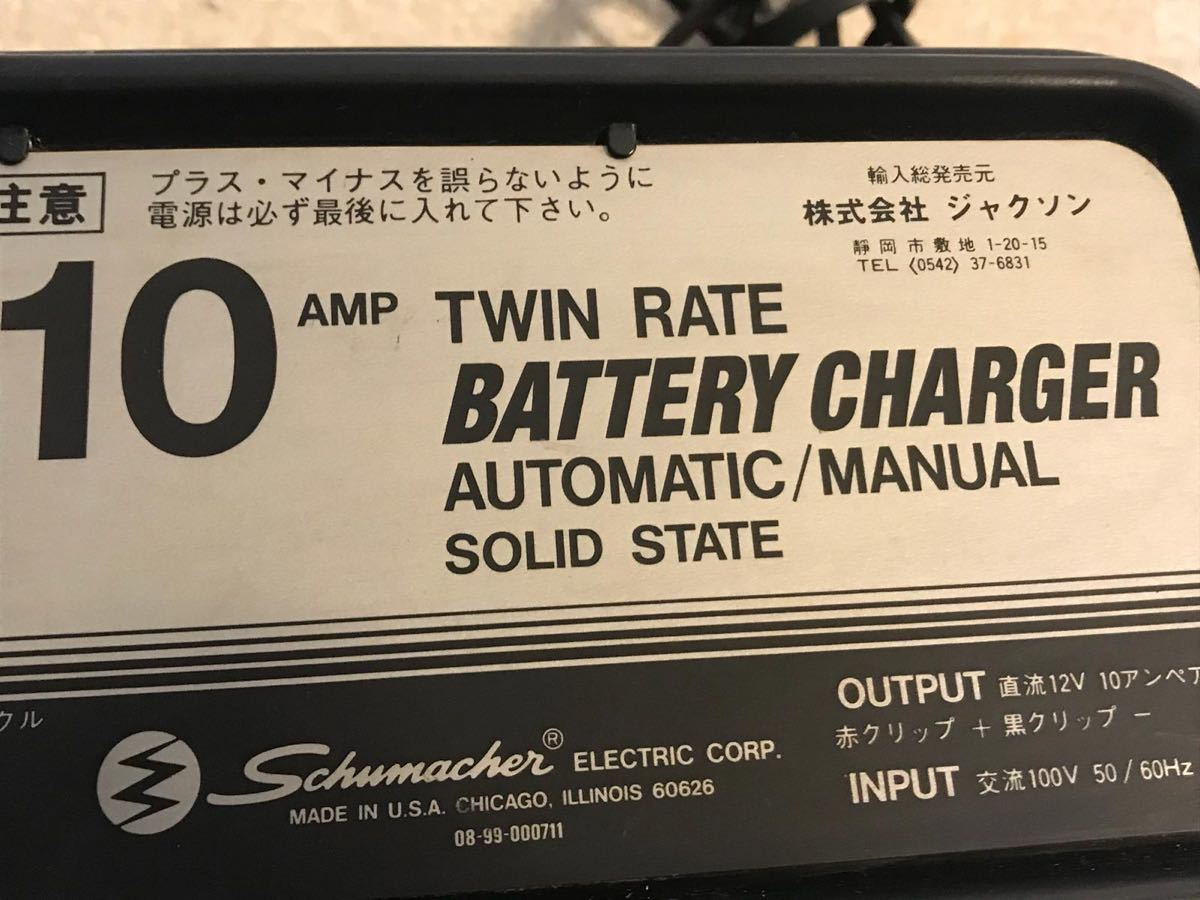 A233. *株式会社ジャクソン* 10AMP TWIN RATE 自動車用バッテリーチャージャー/充電器 、SE-50MAJ_画像6