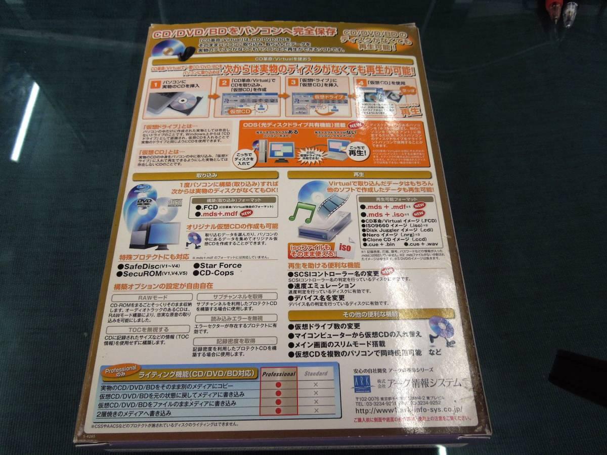 ARK DVD/CD仮想化ソフト CD革命Virtual 12 pro Windows7まで対応 アカデミック版      【管10637】_画像2
