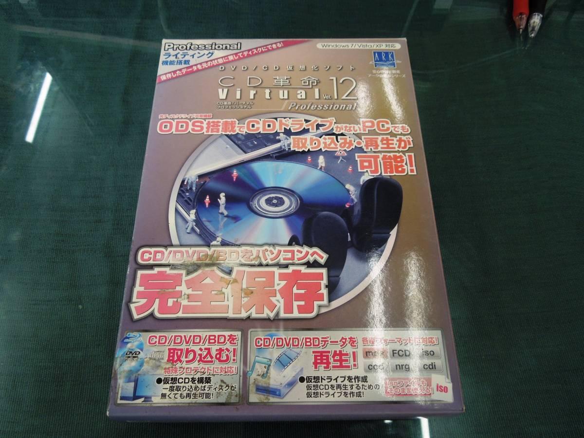 ARK DVD/CD仮想化ソフト CD革命Virtual 12 pro Windows7まで対応 アカデミック版      【管10637】