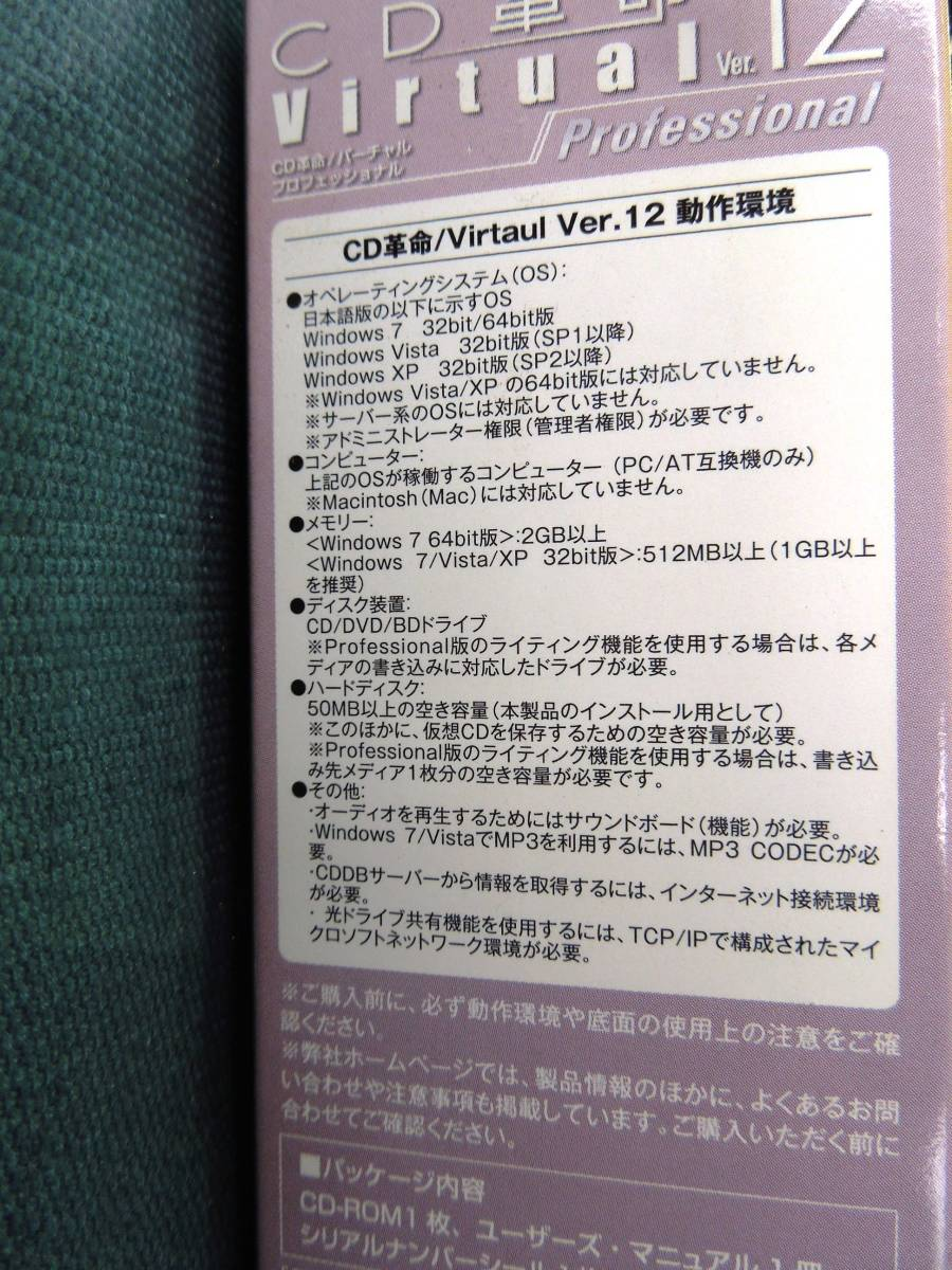 ARK DVD/CD仮想化ソフト CD革命Virtual 12 pro Windows7まで対応 アカデミック版      【管10637】_画像3
