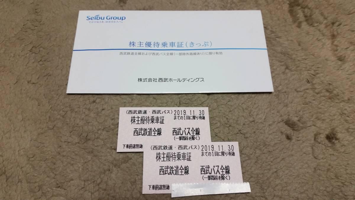 【送料込み】西武鉄道・西武バスの株主優待乗車証2枚♪