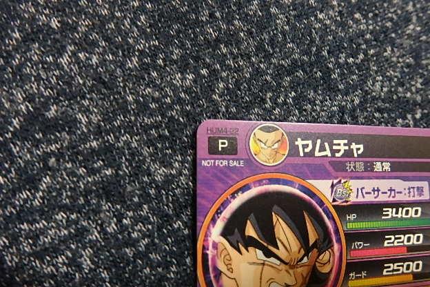 【スーパードラゴンボールヒーローズ】あたるとすげぇぞ! 歴代NO.1 カードキャンペーン ヤムチャ HUM4-22_画像3