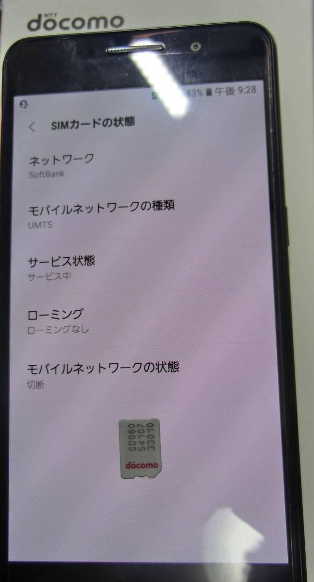 SIM 解除済み Galaxy Feel SC-04J ブラック カバーあり / docomo ギャラクシー SIMロック解除 シムロック スマホ スマートフォン 本体_画像5